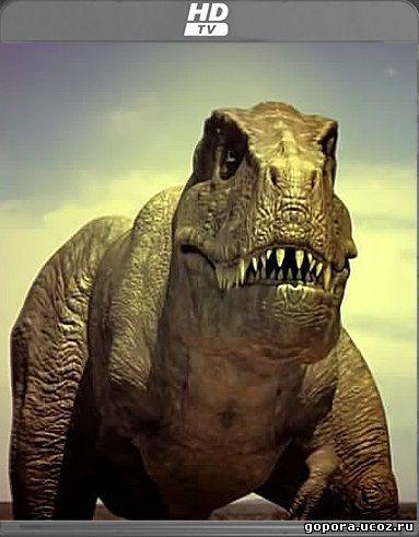 Земля динозавров